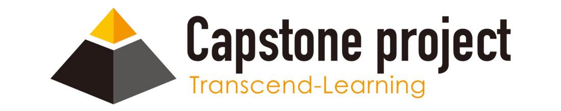 Capstone projectタイトル